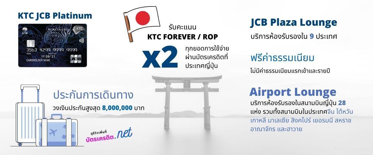 บัตรเครดิต KTC JCB Platinum